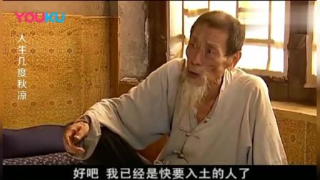 人生几度秋凉:老头在宫里拿出了许多藏品,家里还是贫困潦倒,想不到都给装进了棺材!
