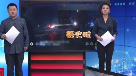 """江西抚州:底盘喷火司机坚持开,民警""""哄着""""去维修"""