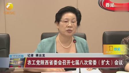 农工党陕西省委会召开七届八次常委(扩大)会议