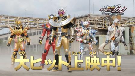 假面骑士夏季剧场版《假面骑士Over Quartzer》最燃片段!