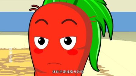 蔬菜王国:辣椒老板的钱,全部被偷啦,这到底怎么回事?