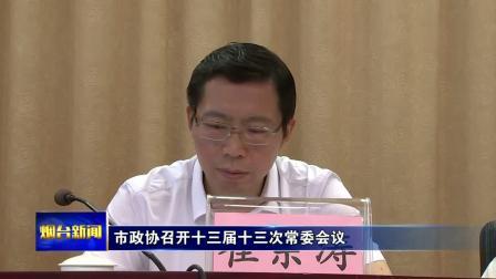 【视频】市政协召开十三届十三次常委会议