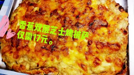 阿浪自制香蕉双层芝士披萨如此美食成本仅需17元,足够三个人吃