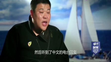 中国侣行夫妇在南极漂流,听到电台里的中国话,两人抱头痛哭!