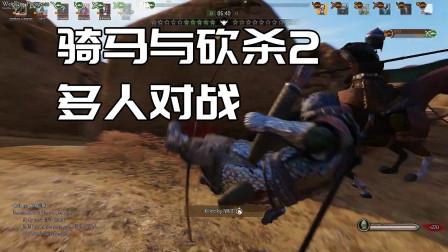 【枫崎】骑马与砍杀2 多人对战 Mount and blade 2