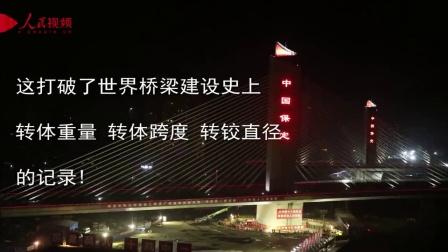 河北保定: 横跨京广铁路大桥空中完美转体合龙