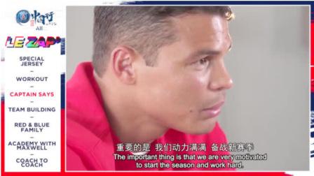 大巴黎中国行日记:队长归来 大巴黎全力冲击赛季首冠!