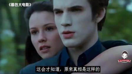 女孩交了个吸血鬼男友,一不小心就被吸干了,一部喜剧爱情电影
