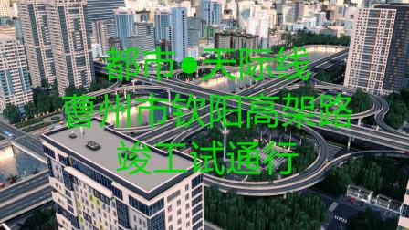 都市●天际线--曹州市钦阳高架路竣工试通行
