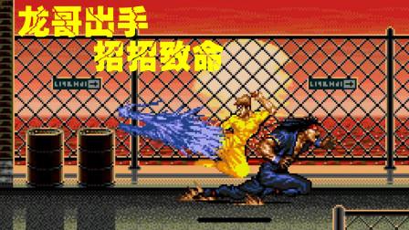 【小握解说】龙哥出手招招致命《MD怒火街头3:李小龙版》上篇