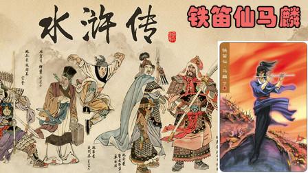 【逍遥小枫】围攻汉都城东京,马麟孙立入伙! | 水浒乱舞#25