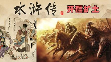【逍遥小枫】雪原大战,开疆扩土! | 水浒乱舞#26