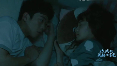 流淌的美好时光:郝湉杜度首次同床,杜度大胆热吻,郝湉害羞装睡