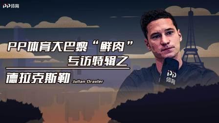 PP体育专访德拉克斯勒:来中国总是很开心 希望内马尔留在巴黎