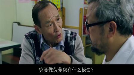 潜龙风云:黑老大研究菠萝包,为茶餐厅东山再起,厉害了