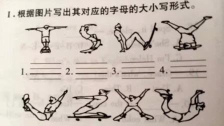 【搞笑视频】看姿势写字母:现在的英语作业越来越有趣了