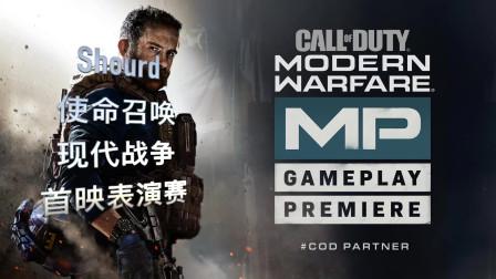 Shroud 使命召唤 现在战争 首映会表演赛#4 Call of Duty