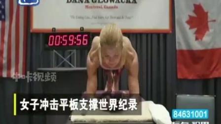 强女子冲击平板支撑世界纪录