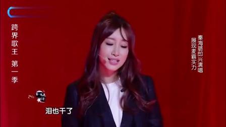 秦海璐现场清唱《新不了情》, 巫启贤忍不住跟唱, 主持人:好惊艳