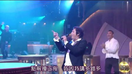 谭咏麟,李克勤,杨千嬅群星合唱《小生怕怕》《护花使者》!