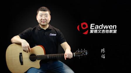常虹《下雪哈尔滨》吉他教学—爱德文吉他教室