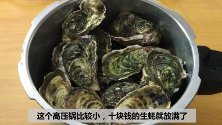 """网红""""高压锅生蚝""""详细做法,不用下料头,直接上锅压30秒,上桌一锅不够吃"""