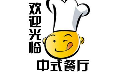 【中餐厅 第三季】 第2期 第3期 芦笋出场 清汤慢煮~~~带你走近后厨房