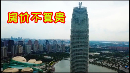 郑州CBD商务区地标,这里的房价挺便宜,不算郑州最贵哦