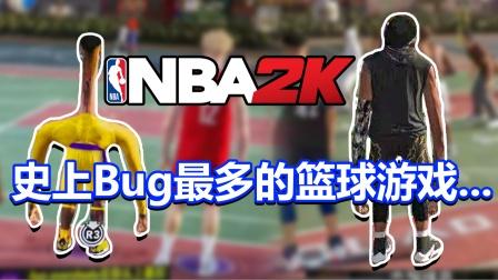 【RD】史上BUG最多的游戏....这是篮球游戏?