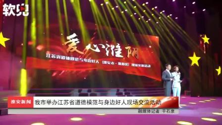 江苏省道德模范与身边好人(淮安市·淮阴区)现场交流活动举行。