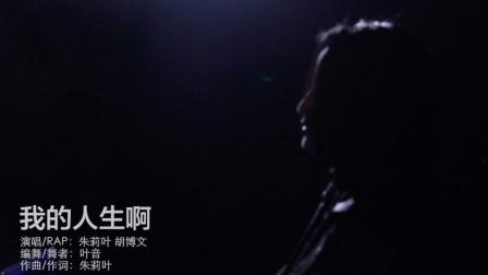 看叶音演绎的《我的人生啊》by 朱莉叶feat胡博文