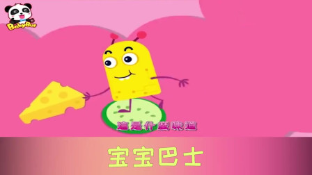 宝宝巴士:河马吃下一个汉堡包,所经过哪些消化环节?
