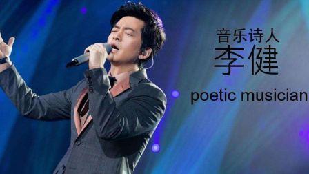 """治愈向,盘点""""音乐诗人""""李健的神级翻唱现场top20,始于颜值陷于才华的白马王爷!"""