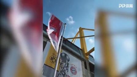 让拜仁的旗帜在威斯特法伦大球场飘扬!拜仁球迷陆续抵达球场