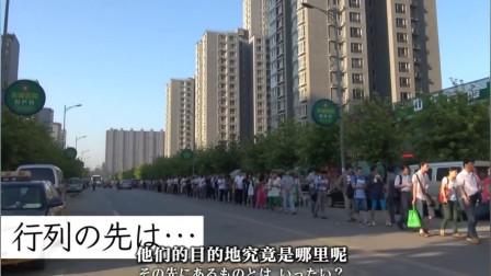 日本节目:河北燕郊被称为睡城,父母为孩子多睡一会,早起帮忙排队等车!