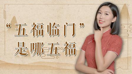 """国学之文集录 老人常说""""五福临门"""",你知道你有哪""""五福""""吗?"""