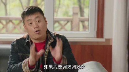 """乡村爱情11:宋晓峰化身""""恋爱专家"""",教张中维追这种女孩要简单粗暴"""