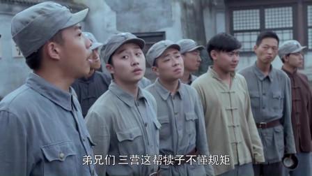 李三枪:二营欺负三营的新战士,李三枪到饭场制止!