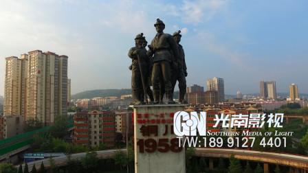铜川市-第二次全国地名普查宣传片-光南影视