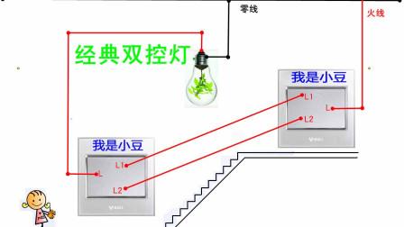 电工知识:两个开关控制一盏灯,最简单,最实用的方法,实物讲解