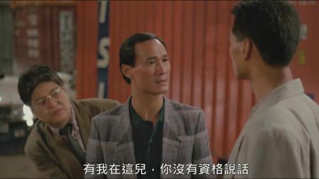 风雨同路,大傻成奎安找陈惠敏做中间人交易钻石,却想黑吃黑