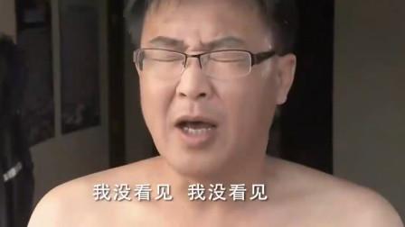 老胡晾完衣服后,正好撞见凤姐沐浴出来,真是老尴尬了!