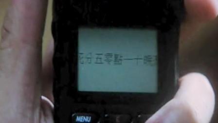 炭燒凶咒:小伙收到一条短信,说自己5点零10分会