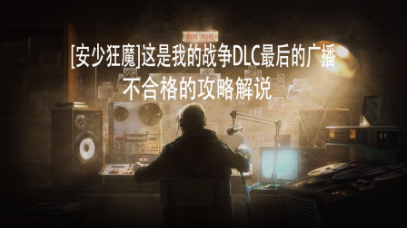 [安少]这是我的战争DLC最后的广播快速攻略-2大义灭友.jpg