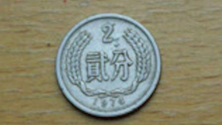 """""""全国罕见""""2分硬币!在收藏拍卖会上,单枚价值18000元?"""