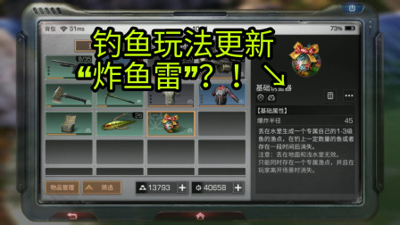 """明日之后:体验服钓鱼玩法再次升级,玩家可以制作""""炸鱼雷""""!"""