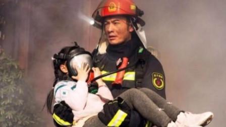 《烈火英雄》为了不让小女孩呼吸困难黄晓明直接把防毒面具让出来