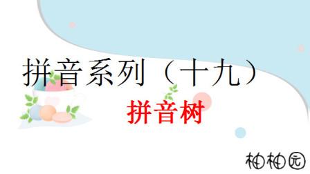 拼音系列之拼音树3(整体认读音节)