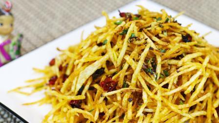 大厨教你干煸土豆丝的正确做法,香辣脆爽又开胃,下酒又下饭!