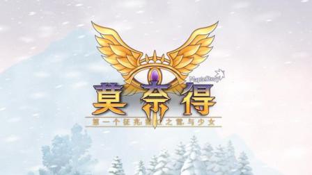 莫奈德第一个征兆:猩红之雪与少女Art3(上) 恶魔复仇者日常 冒险岛MapleStoryEp42 By霜月极冰